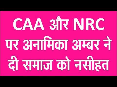 #kavi #hasya #gazal CAA और NRC पर अनामिका अम्बर ने दी समाज को नसीहत