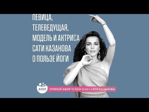 Занимаемся йогой с популярной певицей Сати Казановой