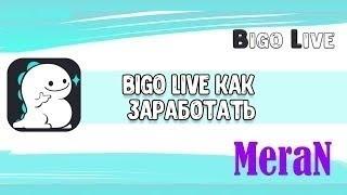 Как набрать 1000 подписчиков в Bigo Live Mp3