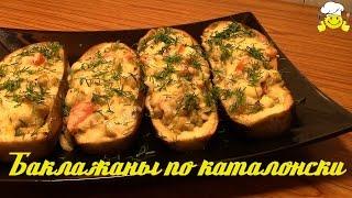Как сделать баклажаны по каталонски диетический рецепт по Дюкану