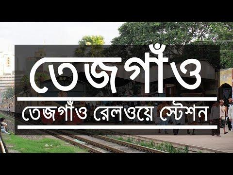 Tejgaon Railway Station, Tejgaon, Dhaka Division.