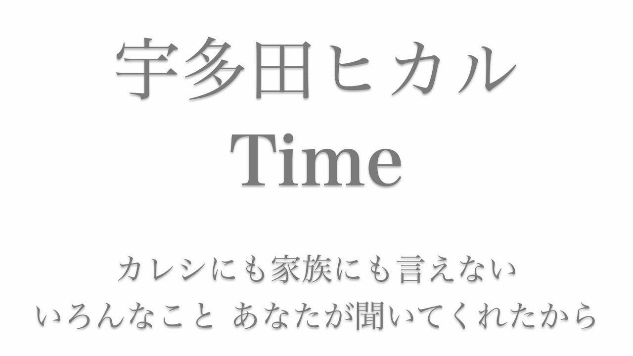 宇多田 ヒカル time 歌詞