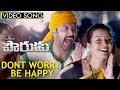 Pourudu Telugu Movie Full Video Song - Dont Worry Be Happy Full Video Song - Jayam Ravi , Amala Paul