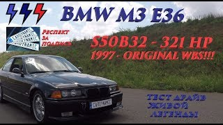 Тест драйв БМВ М3 Е36. CARDYNAMIC. Test drive BMW E36.
