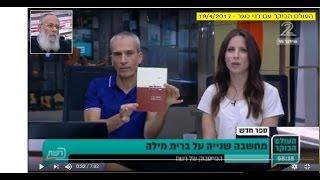"""אברי גלעד והילה קורח מדברים על ברית המילה ב""""העולם הבוקר"""" 19.4.17 עם רני כשר"""