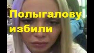 ДОМ-2 Новости. Полыгалову избили. Елизавета Полыгалова, ДОМ-2, ТНТ thumbnail