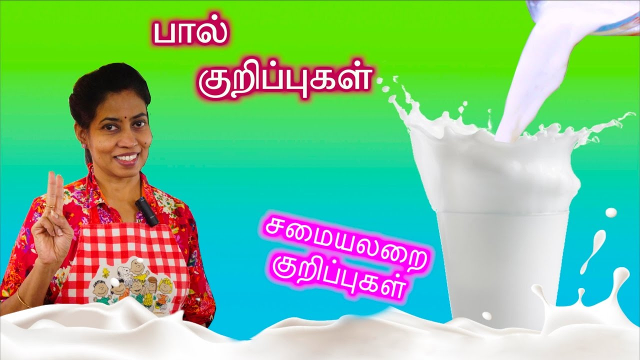 Paal Kuripukal - in Tamil | Milk tips - Kitchen Tip Session #4 - YouTube