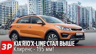 Тест нового Kia Rio X-line 2019