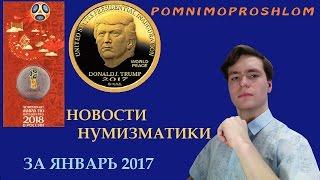 НОВОСТИ НУМИЗМАТИКИ ЗА ЯНВАРЬ 2017