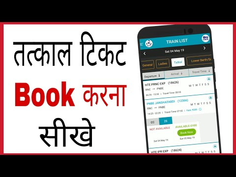 Tatkal Ticket Kaise Book Kare Mobile Se Irctc Fast Online In Hindi