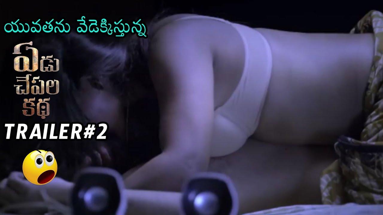 Download Yedu Chepala Katha Offical Trailer#2 | Big Boos Bhanu Sri | Yedu Chepala Katha | Daily Culture