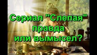 """Сериал """"Слепая"""" правда или вымысел?"""