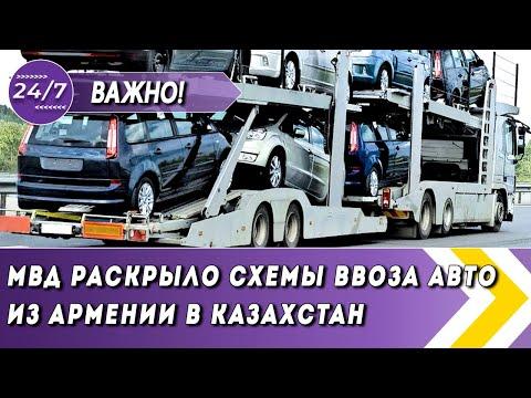 МВД РАСКРЫЛО СХЕМЫ ВВОЗА АВТО ИЗ АРМЕНИИ В КАЗАХСТАН Новости Казахстана сегодня