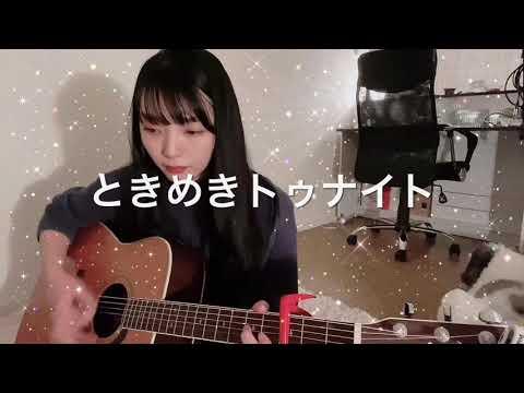 ときめきトゥナイト / 加茂晴美【covered by 世界のサトエリ】