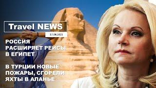 Travel NEWS РОССИЯ РАСШИРЯЕТ РЕЙСЫ В ЕГИПЕТ В ТУРЦИИ НОВЫЕ ПОЖАРЫ СГОРЕЛИ ЯХТЫ В АЛАНЬЕ