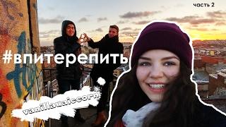Алматинцы покоряют Питер зимой: часть 2. Как вызвать солнце и залезть на крыши