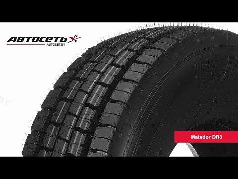 Обзор грузовой шины Matador DR3 ● Автосеть ●