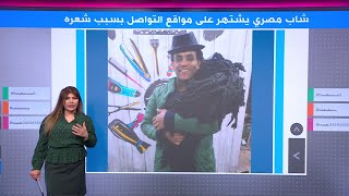 كيف يكسب مصري آلاف الجنيهات من شعره الطويل؟