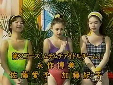 【超貴重映像】1993年 水着女優歌手すもう大会;飯島愛、細川ふみえ他