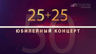25+25 Юбилейный концерт Сергея Рогожина HD