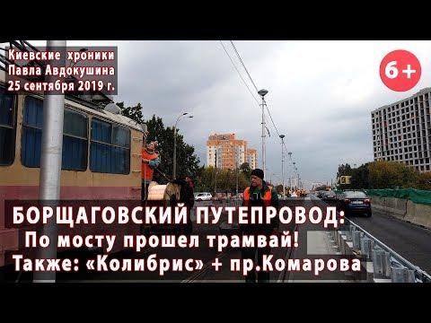 #16. БОРЩАГОВСКИЙ ПУТЕПРОВОД: