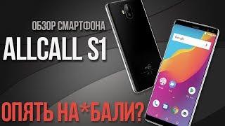 полный обзор смартфона AllCall S1 - Обещали же 5000 мАч !?