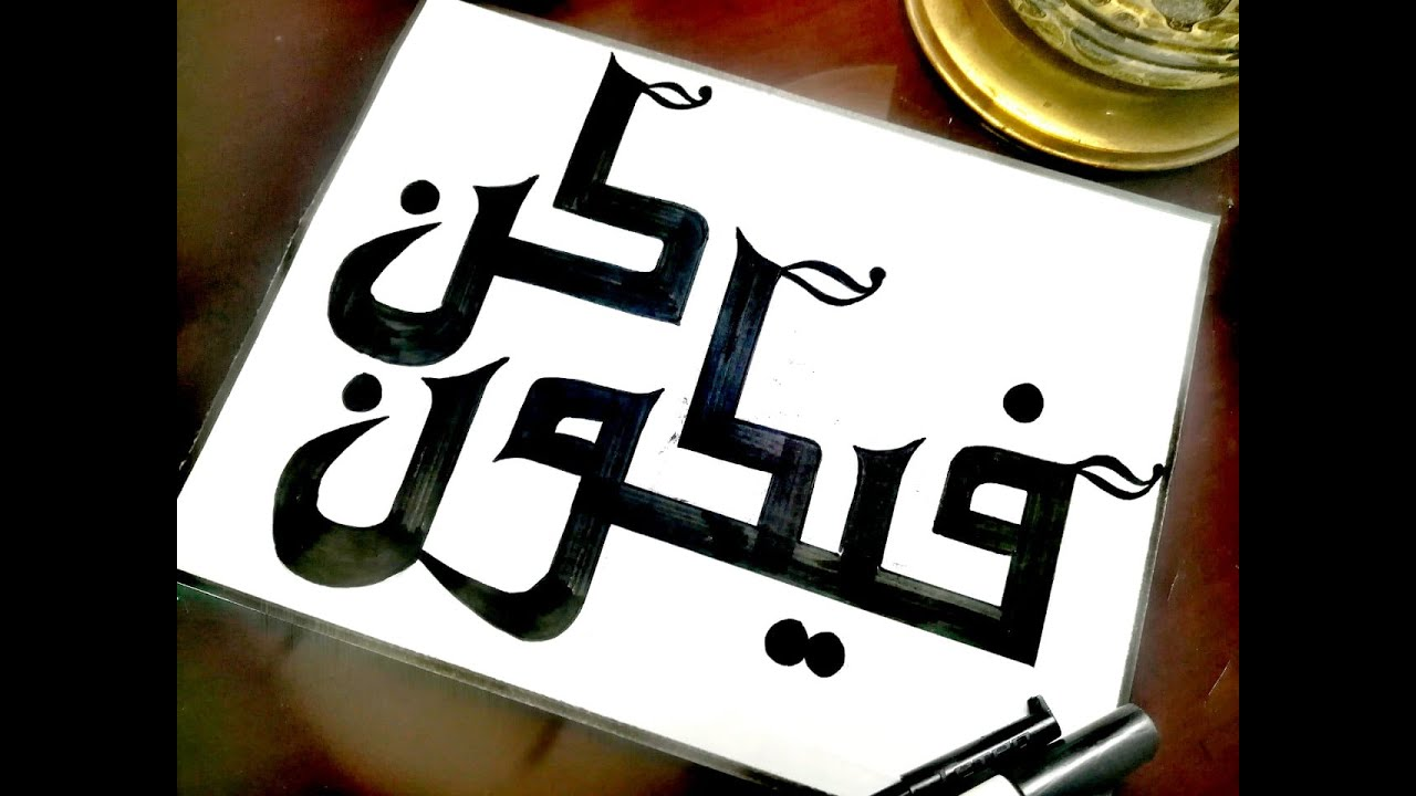Arabic Calligraphy For Beginners Easycalligraphy Calligraphywithpencil إنما الأعمال بالنيات Youtube