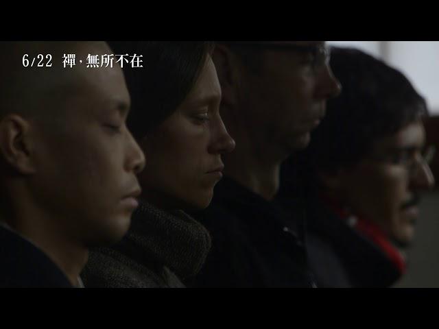6/22【禪, 無所不在】中文預告
