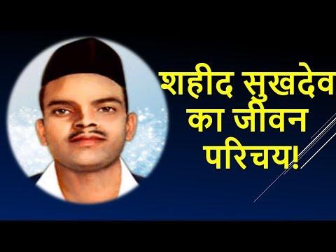 सुखदेव का जीवन परिचय | Freedom Fighter Sukhdev biography in Hindi