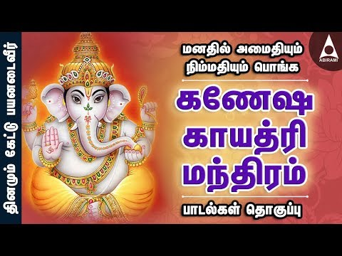 Ganesha Gayathri Manthram - Songs Of Ganesh - Devotional Songs