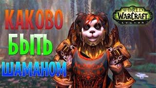 ЭЛЕМентарный нагиб | Elemental Shaman PvP Legion [uWoW x100]