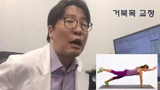 [거북목교정]이것만 알아도 목디스크 통증 나아진다.