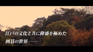 百田尚樹 『幻庵』 大ベストセラー作家、待望の長編群像劇 thumbnail