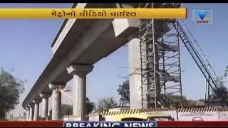 VIRAL VIDEO: Know reality behind metro Rail First Trial run at Ahmedabad | VTV Gujarati