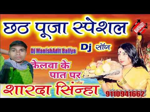 Kelva Ke Paat Par By Sharda Sinha Bhojpuri Chhath Songs Dj ManishAdit Baliya Rajkhand thumbnail