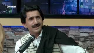 لمرماښام - دوهم پړاو - ۱۷ برخه / Lemar Makham - Season 2 - Episode 17
