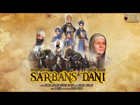 SARBANSDANI OFFICIAL SONG | KULBIR JHINJER & TARSEM JASSAR | Latest punjabi songs 2016