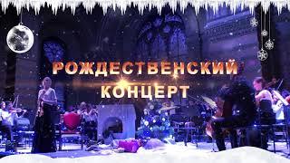 Рождественский концерт 29 декабря 2017