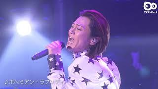 12月12日(木)、歌手の氷川きよしが、毎年恒例のクリスマスライブ「氷川きよし スペシャルコンサート2019~きよしこの夜 Vol.19」を開催。 ...