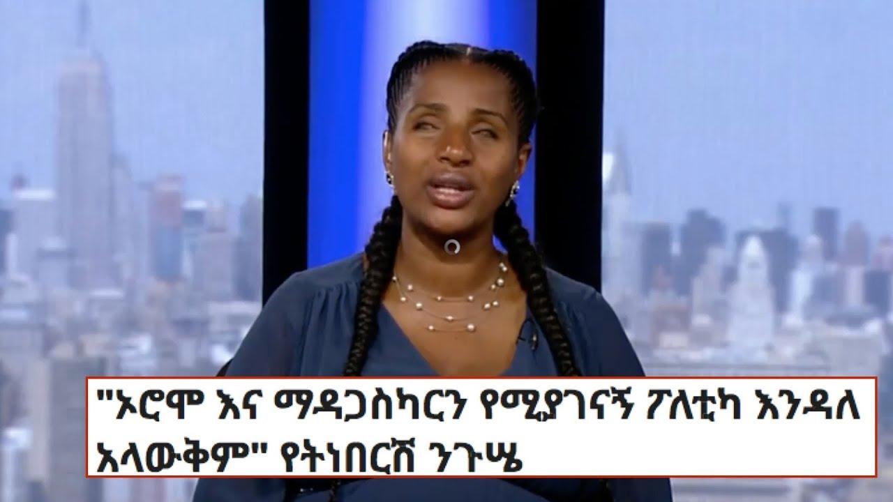 Interview with Laureate Yetneberesh Negussie  - BBCAmharic