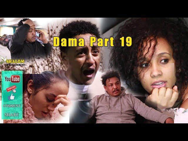 New Eritrean film Dama (?? ) part 19 Shalom Entertainment 2017