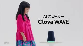 2018年1月31日まで・販売開始記念キャンペーン商品】Clova WAVE + LINE ...