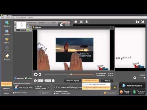 Видео мастер программа уроки