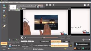 Как работать с программой ВидеоМАСТЕР(Видео к статье