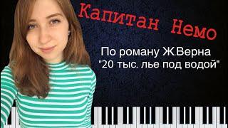 Капитан Немо на фортепиано (По роману Ж.Верна