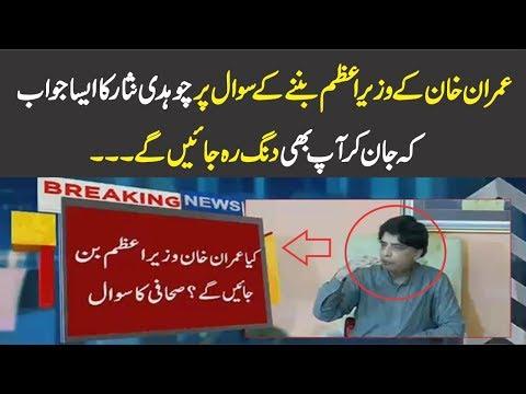 Kiya Imran Khan Wazeer Azam Banenge ? Ch Nisar Reponse