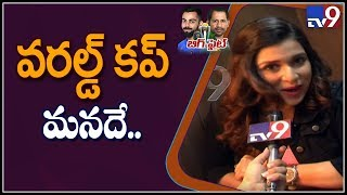 I am very exciting to watch India Vs Pakistan game Actress Mannara Chopra TV9