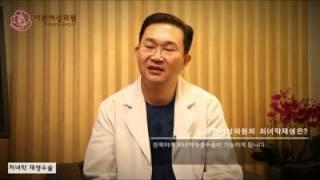 처녀막재생수술