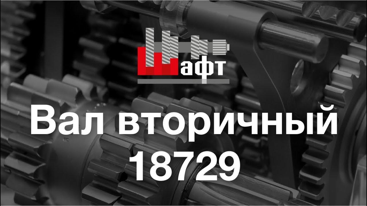 18729 - Вал вторичный на КПП zf