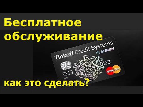 Бесплатное обслуживание карты  Tinkoff Bank
